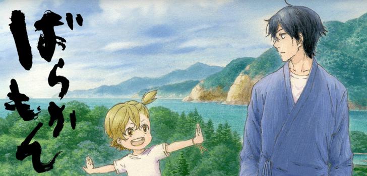 hulu-recommended-anime-list-barakamon
