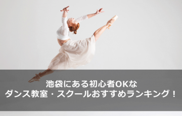 ikebukuro-dance-school-ranking-main