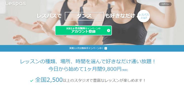 ikebukuro-dance-school-ranking-sub1
