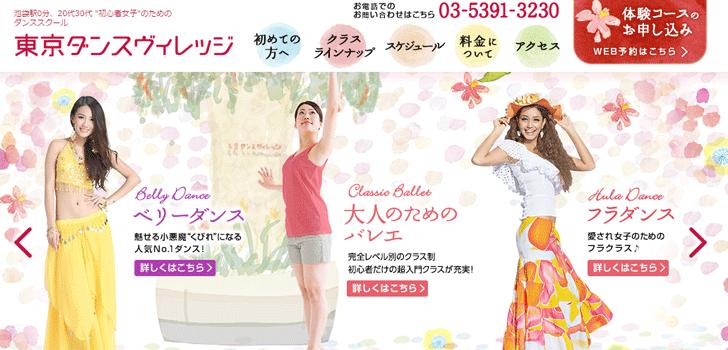 ikebukuro-dance-school-ranking-sub2