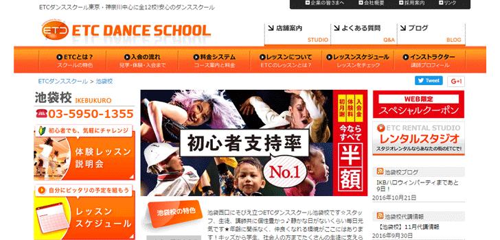 ikebukuro-dance-school-ranking-sub5