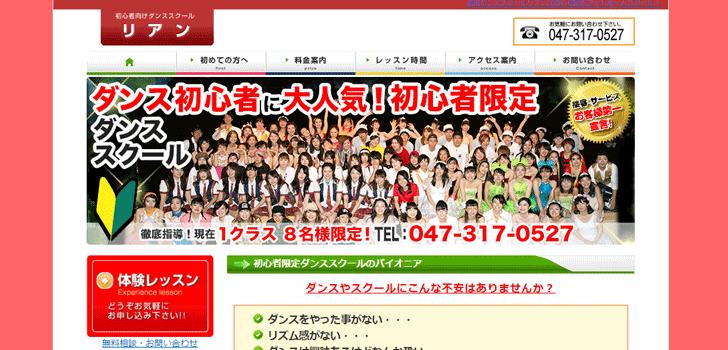 ikebukuro-dance-school-ranking-sub6