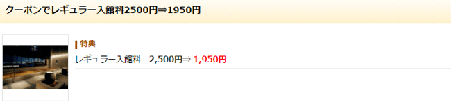 inspa-discount-price-get-sub1