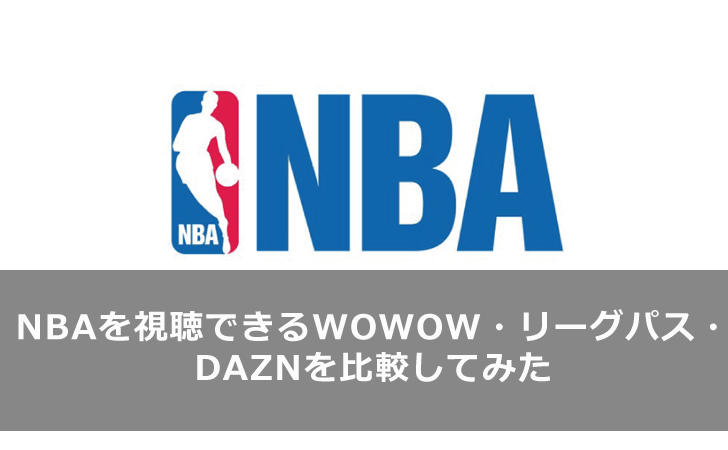 nba-viewing-wowow-leaguepass-dazn-comparison-main