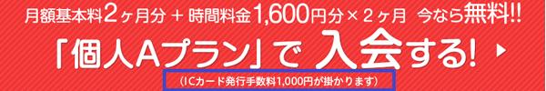 orix-carshare-discount-price-method-sub3