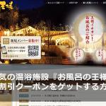 ousama2603-discount-coupon-price-get-main