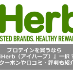 protein-iherb-review-coupon-main