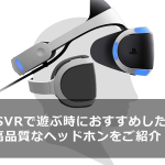 psvr-recommend-headphone-main