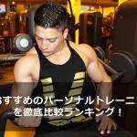 sendai-area-personal-training-recommend-ranking-main
