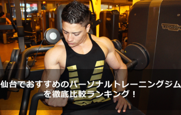 sendai-area-personal-training-recommend-ranking-main