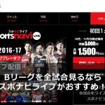 sportsnavi-live-b-league-main