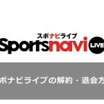 sportsnavi-live-cancellation-main
