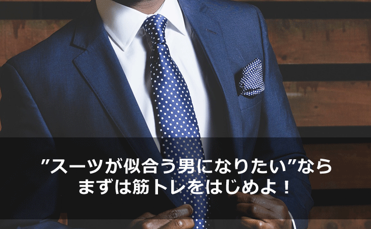 suit-dress-best-muscle-training-main