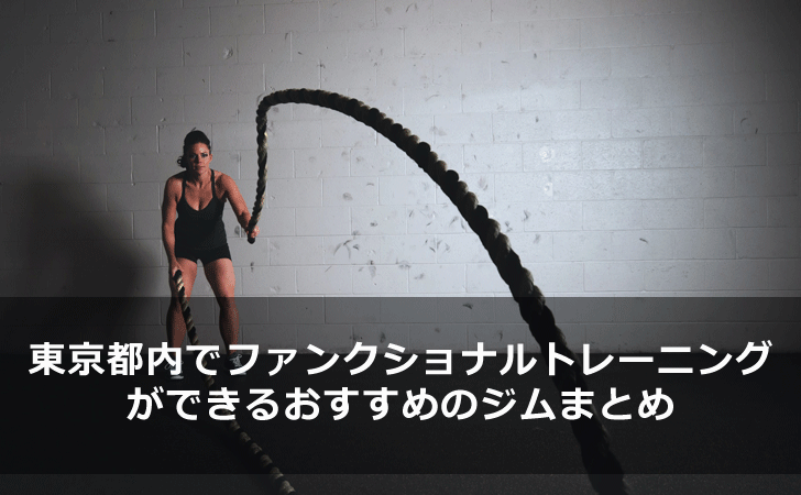 tokyo-functional-training-recommend-gym-main