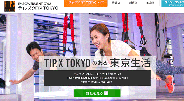 tokyo-functional-training-recommend-gym-sub2