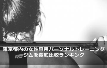 tokyo-woman-personal-gym-comparison-main