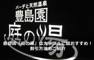 toshimaen-niwanoyu-review-main