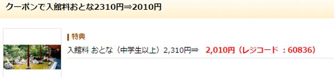 toshimaen-niwanoyu-review-sub12