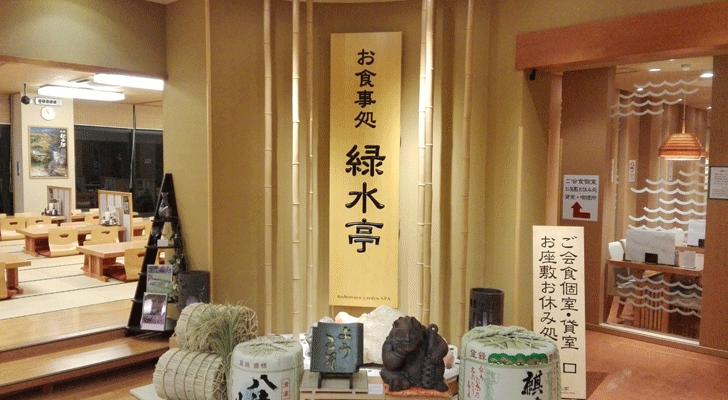 toshimaen-niwanoyu-review-sub8