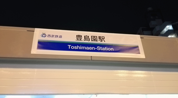 toshimaen-niwanoyu-review-sub9