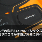 try-sixpad-and-reputation-review-main