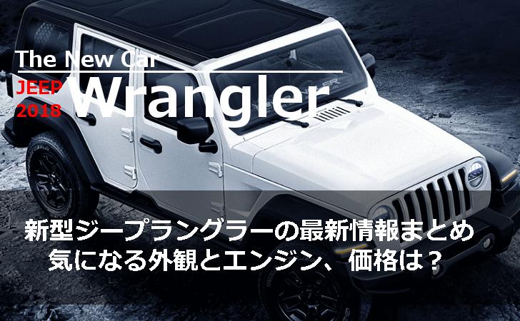 新型ジープラングラーの最新情報まとめ 気になる外観とエンジン、価格は?