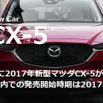 ついに2017年新型マツダCX-5が発表!日本国内での発売開始時期は2017年2月!