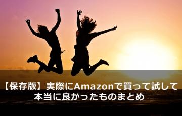 amazon-recommend-summary-main