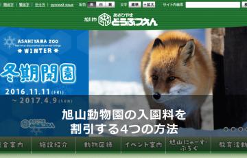asahikawa-hokkaido-discount-price-get-main