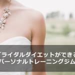 bridal-diet-personal-training-gym-ranking-main