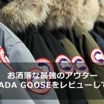 canada-goose-review-main