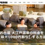 daiba-ooedoonsen-ticket-discount-price-get-main