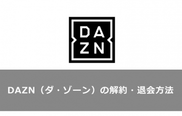 dazn-cancellation-main