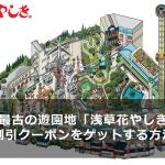 hanayashiki-discount-price-get-main