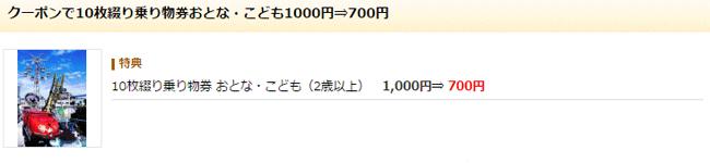 hanayashiki-discount-price-get-sub1