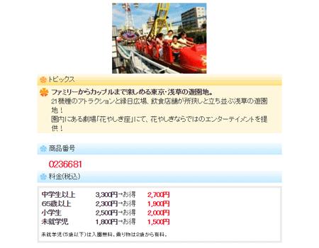 hanayashiki-discount-price-get-sub2
