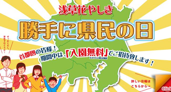 hanayashiki-discount-price-get-sub3