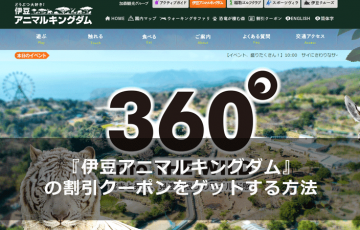 izu-biopark-discount-price-get-main