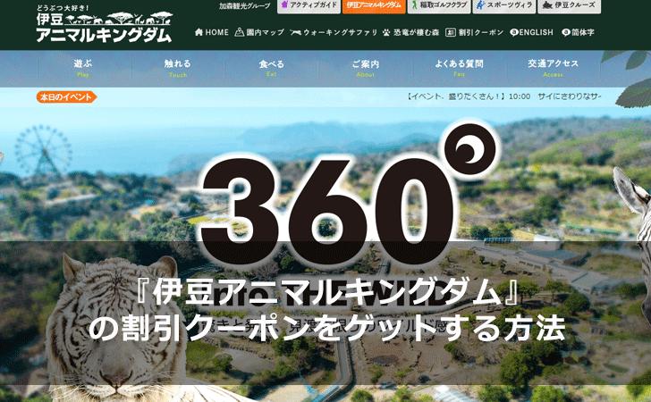 izu-biopark-discount-price-get-main
