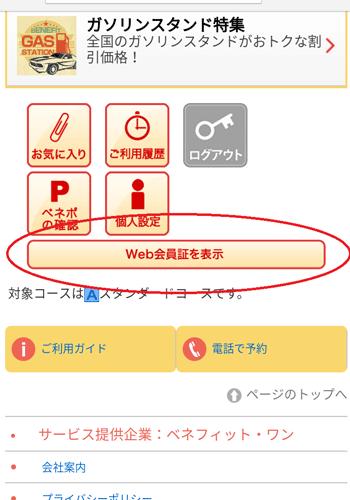 izu-biopark-discount-price-get-sub1