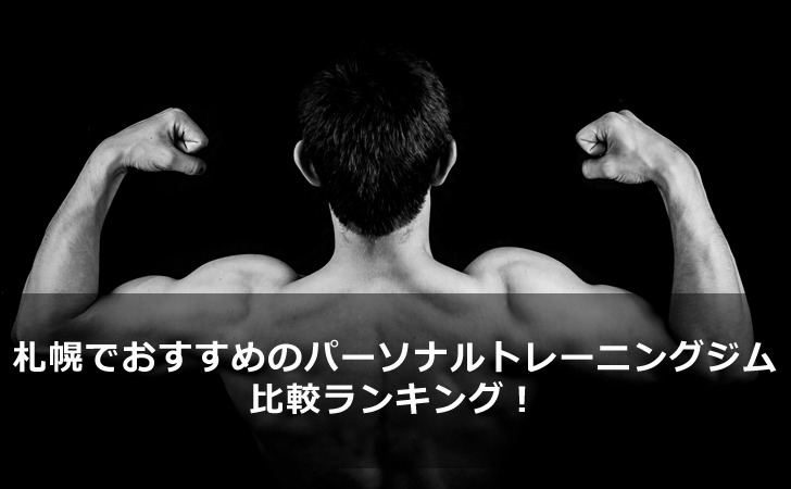sapporo-area-personal-training-recommend-ranking-main