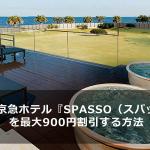 spasso-discount-price-get-main