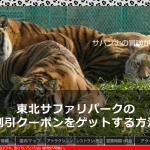 tohoku-safaripark-discount-price-get-main