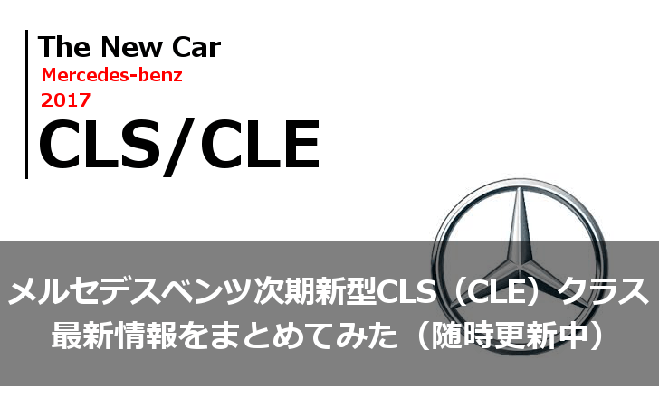 メルセデスベンツ次期新型CLS(CLE)クラスの最新情報をまとめてみた