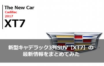 新型キャデラック3列SUV【XT7】の最新情報をまとめてみた