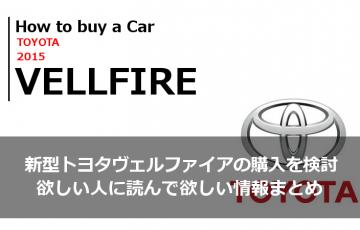 新型トヨタヴェルファイアの購入を検討、欲しい人に読んで欲しい情報まとめ