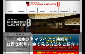 cinema-lights8-discount-price-method-main