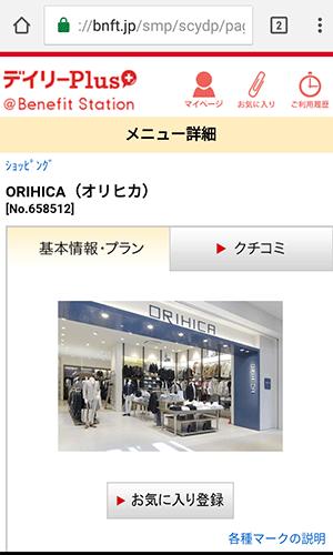 orihica-10percent-discount-price-get-sub1