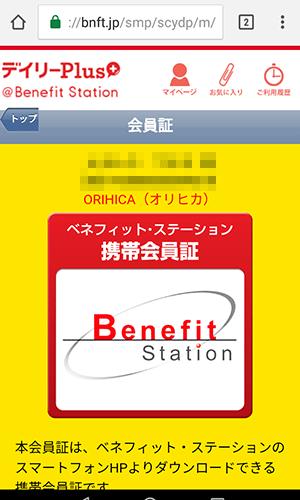 orihica-10percent-discount-price-get-sub3