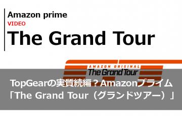 TopGearの実質続編?Amazonプライム「TheGrandTour(グランドツアー」が今なら無料で見れる!